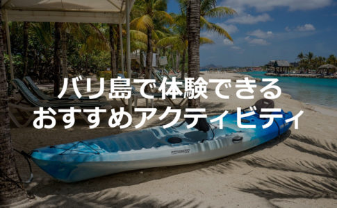 バリ島旅行情報