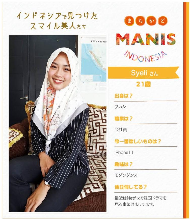 インドネシア人笑顔の女性