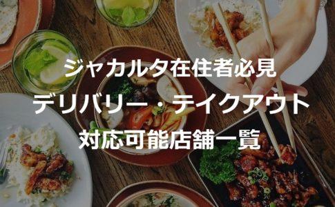 ジャカルタの宅配・デリバリー・テイクアウト・持ち帰り可能な飲食店