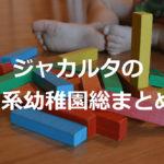 ジャカルタの日系幼稚園やプレスクール